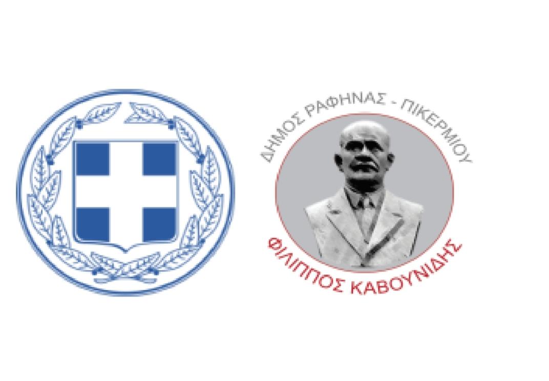 """ΝΠΔΔ """"Φίλιππος Καβουνίδης"""""""